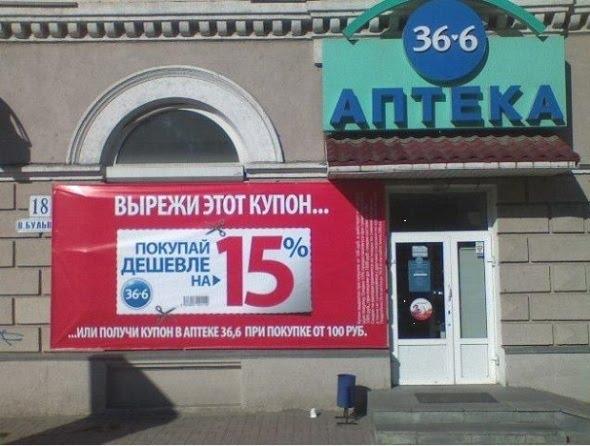 Аптека 36 и 6 реклама