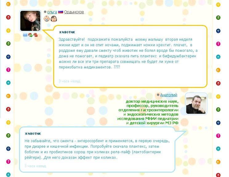 реклама релалайф на сайте боботика