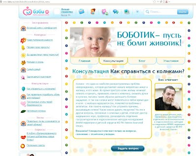 Боботик на беби.ру
