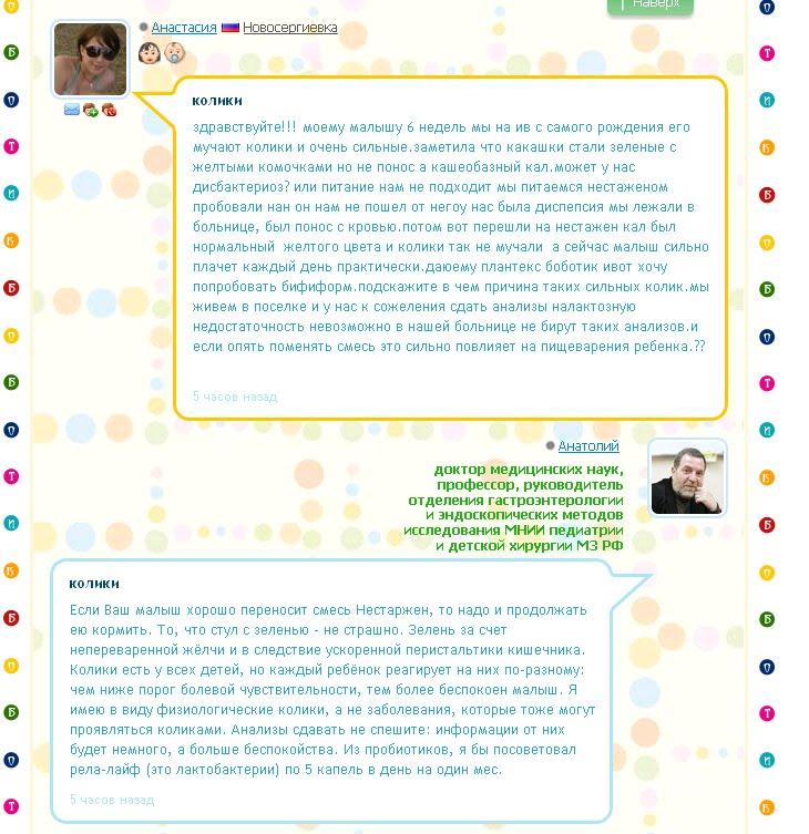 реклама рела лайф в консультации доктора на странице боботика